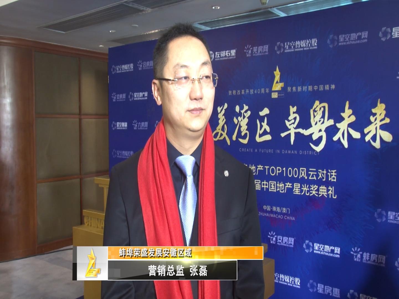 蚌埠荣盛发展安徽区域营销总监张磊星光奖现场采访