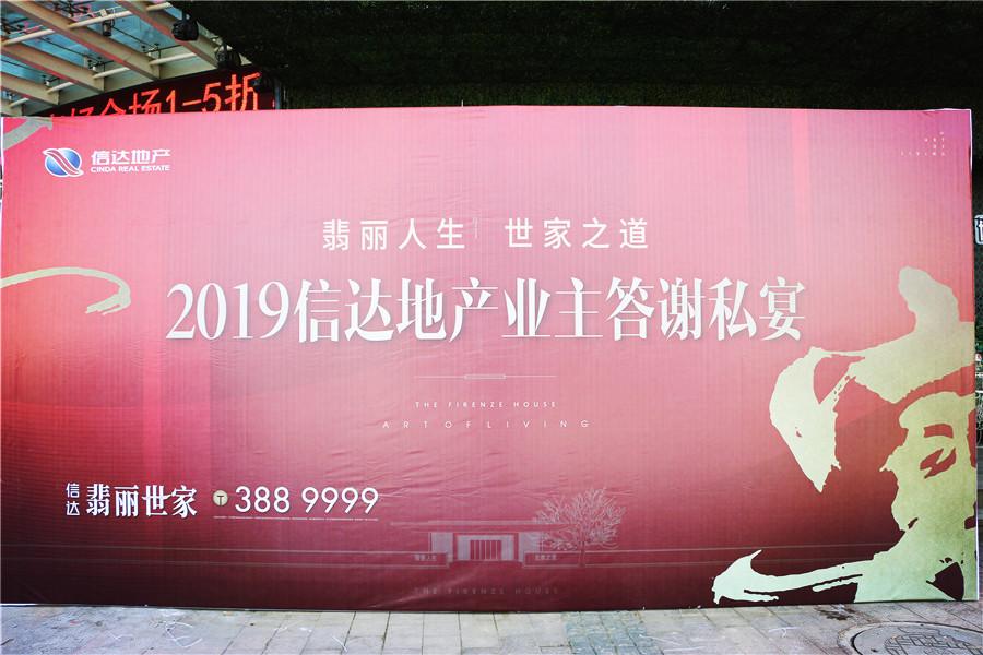 2019信达地产业主答谢私宴1月26日暖心落幕