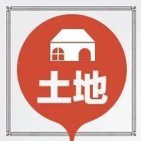 淮国土局出让四宗839亩商住用地 3月开拍