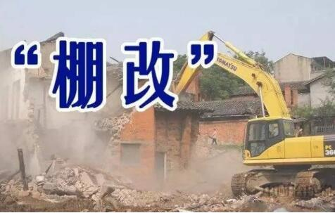 棚改降温立法提速 房地产调控渐别短期化政策