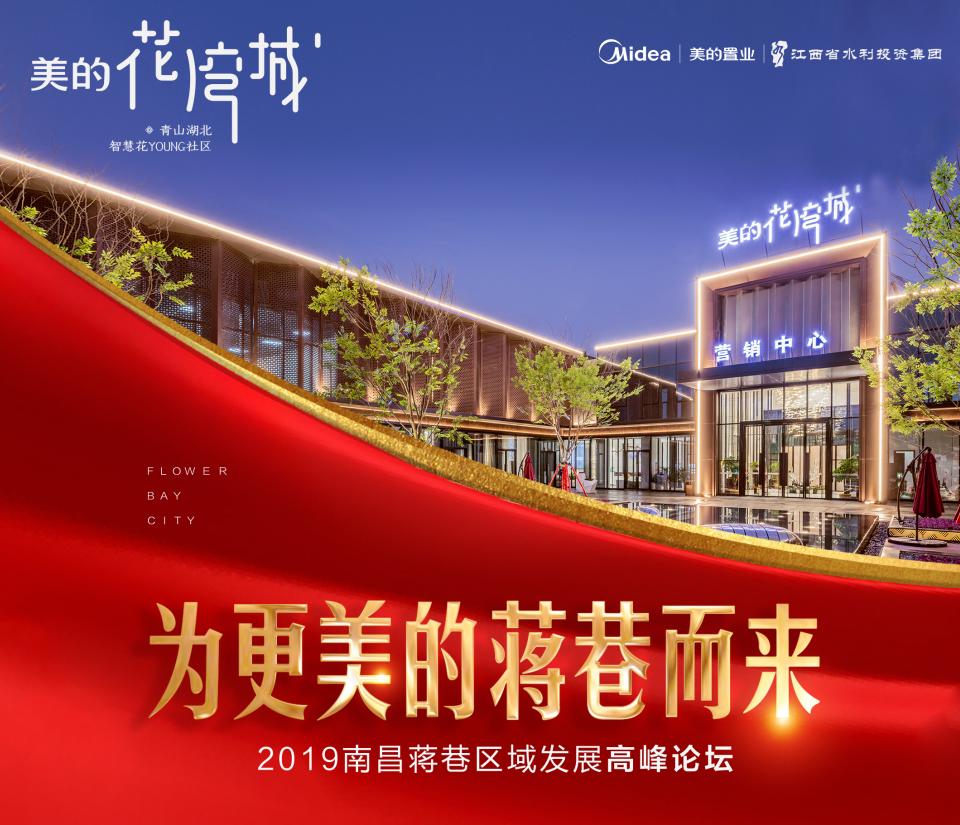 星空直播:为更美的蒋巷而来  2019南昌蒋巷区域发展高峰论坛