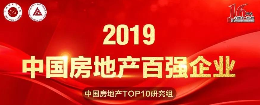 2019中国百强房企出炉 淮北这些热盘让你与大房企零距离!