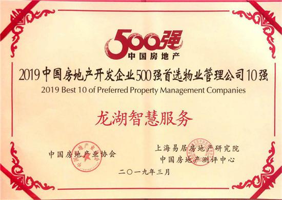 龙湖智慧服务获评2019中国房地产开发企业500强首选物业品牌TOP5