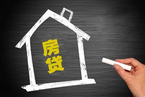 """蚌埠某行取消""""认房又认贷""""部分银行下调贷款利率"""