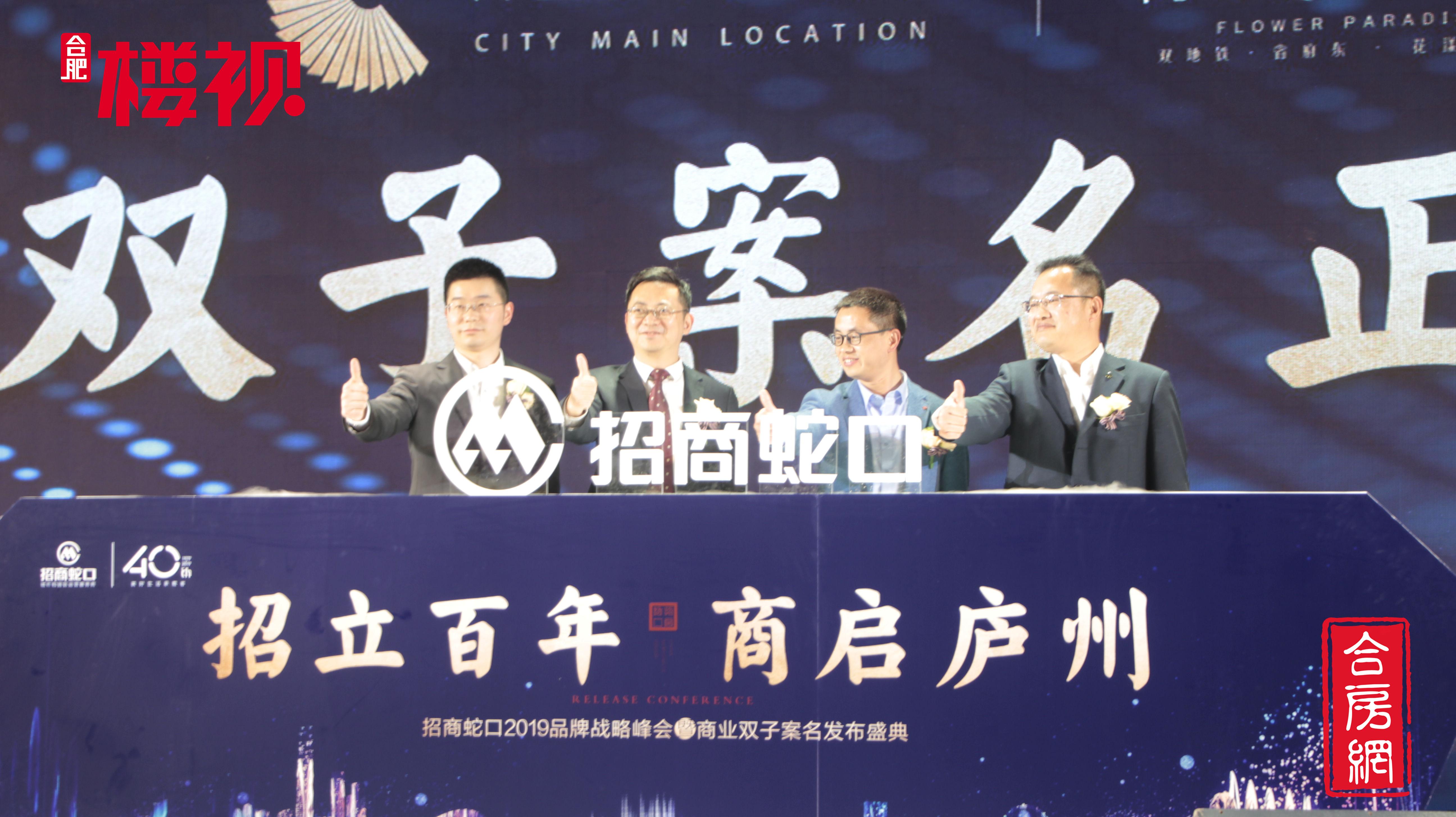 招商蛇口2019品牌战略峰会暨商业双子案名发布盛典