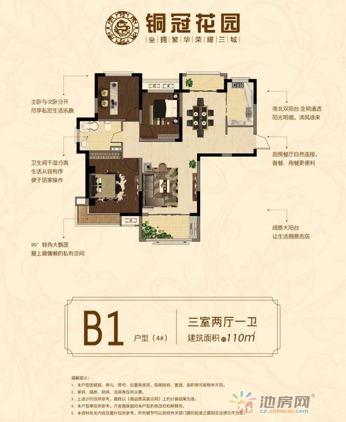 池州铜冠花园_3室2厅1卫1厨