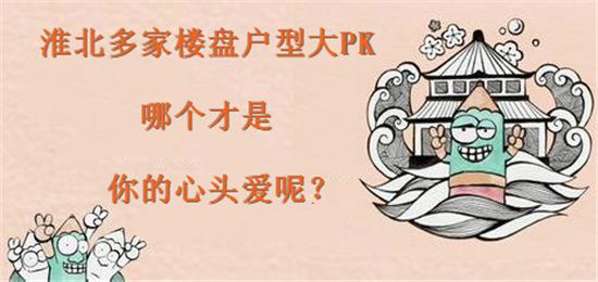 淮北红盘好户型大PK 哪款才是你的心头爱?