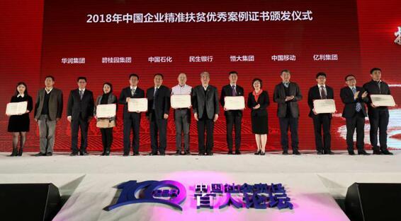 中国企业精准扶贫案例首度发布 碧桂园入选50佳案例