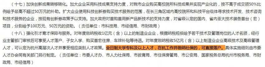 杭州放宽落户条件:大专及以上人才即可落户