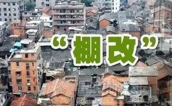 2019年蚌埠棚户区改造最新计划来了,有你家吗?