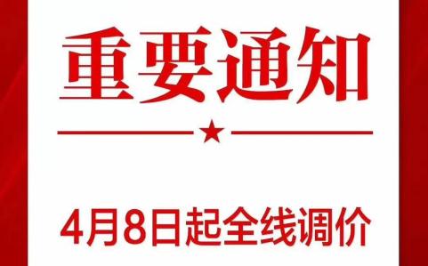 紧急!4月8日起蚌埠多盘涨价!914亩居住用地将出让