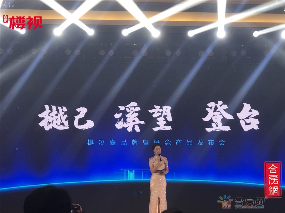 银城地产&旭辉地产 樾溪臺品牌暨概念产品发布会