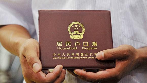 国家发改委:继续加大户籍制度改革力度