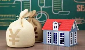 """""""最严新政""""背后 2018住房公积金贷款创新高"""
