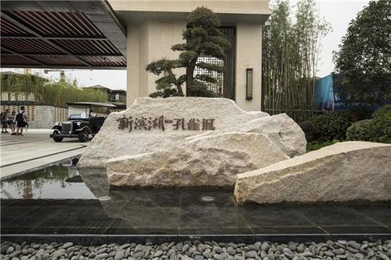 为美好而来 新滨湖•孔雀城 幸福社区创造美好生活