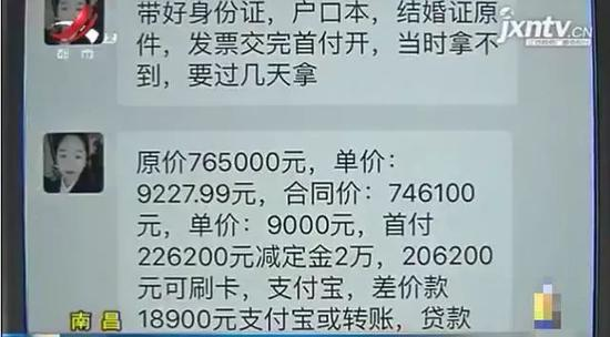 """南昌磨盘山8号业主购房18900元""""差价""""支付宝转账"""