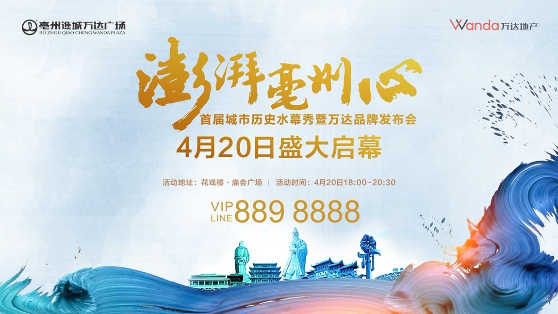 首届城市历史水幕秀暨万达品牌发布会4月20日盛大启幕