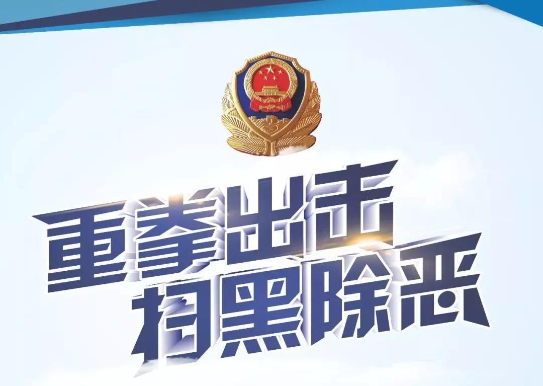 淮北涉黑涉恶犯罪团伙多达90个!刑事拘留488人!