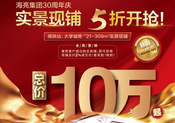 快讯|蚌埠海亮城市广场现铺5折开抢!