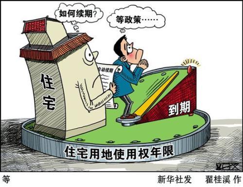 住宅建设用地使用权如何续期 建议明确续期费用标准