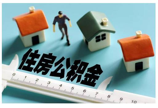 西安住房公积金政策调整:将暂停外地购房公积金提取