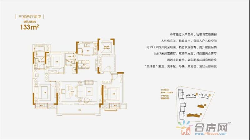 三室两厅两卫,独立入户空间,私密与实用兼得,人性化玄关,精致实用,约13.2米四开间全朝南,拓宽景观视野,提升居住品质,约6.7米超宽横厅,双倍采光面,打造阳光会客厅,通透主卧套房,四件套主卫,洗手区、马桶、淋浴区、浴缸从容有度。