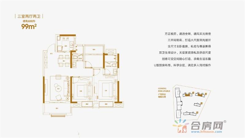 三室两厅两卫,方正板房,通透全明,通风采光俱佳,三开间朝南,打造大尺度阳光居所,全尺度主卧套房,双卫生间设计,关爱家庭私密及舒适尺度,创意可变空间随心打造,U型厨房布局,科学分区,满足多人同时操作。