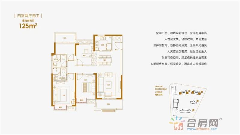 四室两厅两卫,全明户型,动线规划合理,空间利用率高,人性化玄关,轻松收纳,三开间朝南,动静空间分离,全面采光通风,大尺度主卧套房,创意可变空间,满足成长性家庭需求,U型厨房布局,科学分区,满足多人同时操作。