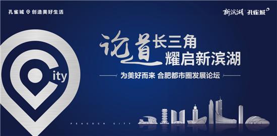 乘势国家战略 驱动城市腾飞 4月26日合肥都市圈发展论坛盛大启幕!