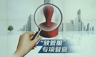 江西省对应取消11项行政许可事项 调整6项