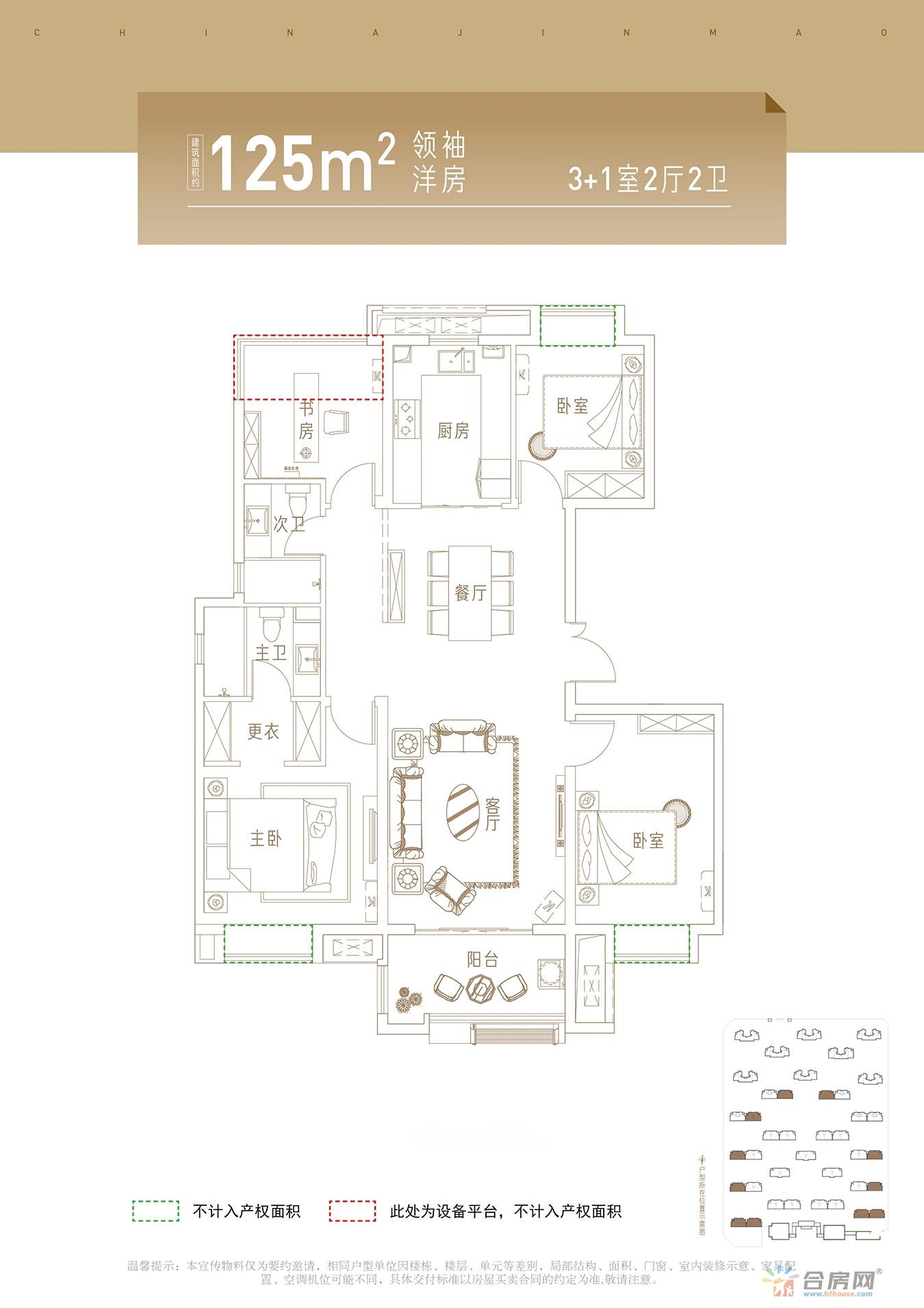 洋房125㎡,打造四室两厅一厨两卫,各个空间户型方正,后期空间利用率高;整个空间全明通透,双卧朝南,并且均自带飘窗,主卧自带衣帽间和卫浴空间,私密性较好。