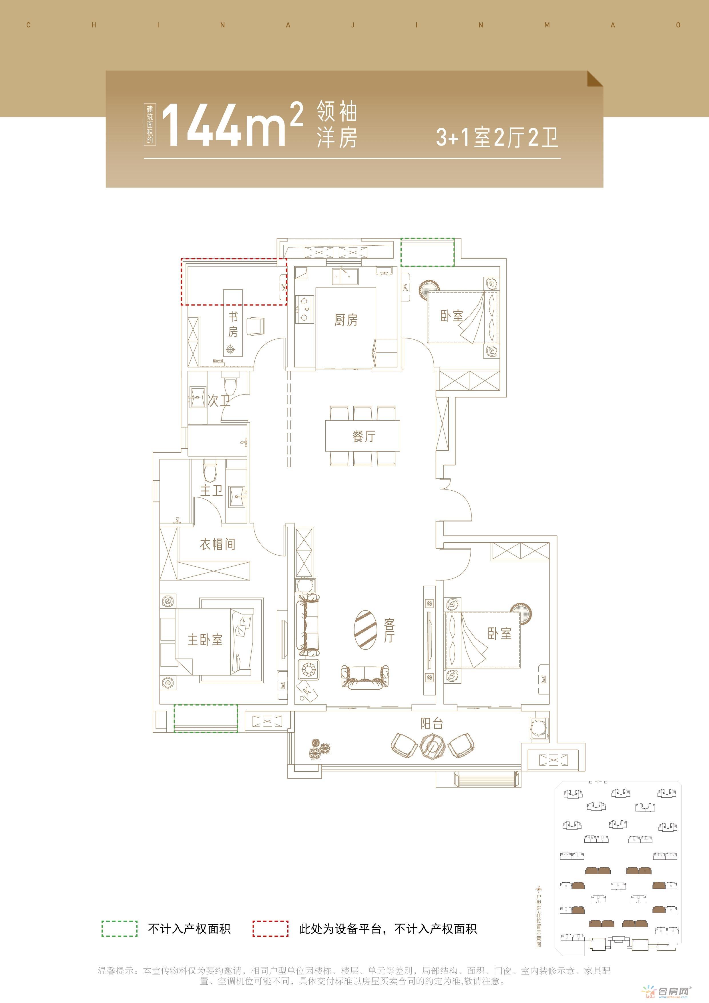 144㎡洋房户型,四室两厅一厨两卫,朝南阳台连接客厅和次卧,主卧自带南向飘窗,衣帽间和卫浴空间,私密性较好,餐厅与客厅一体化设计,更大程度扩大生活空间。