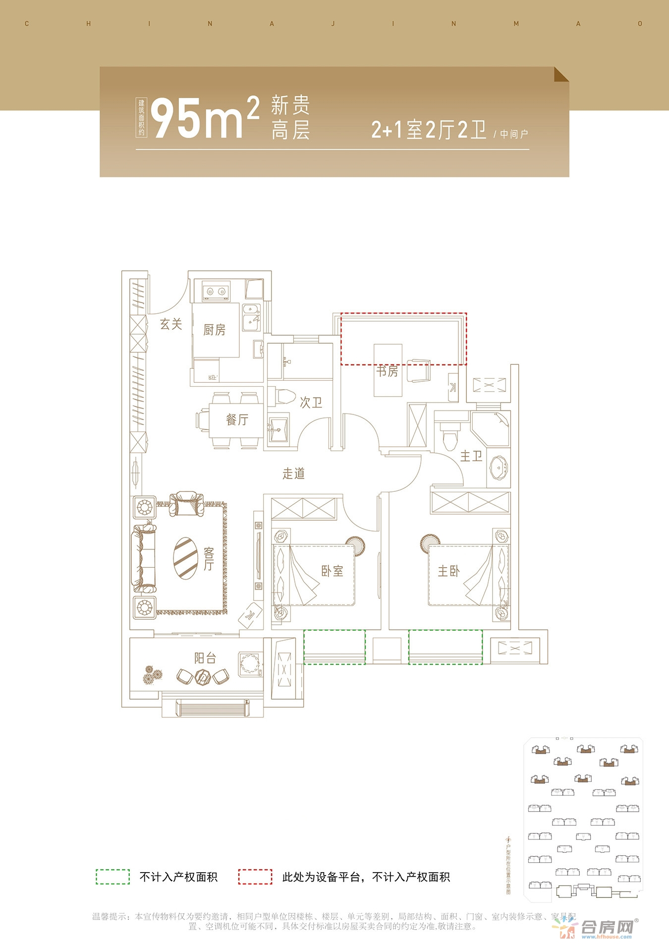 95㎡中间户,三室两厅两卫,双卧朝南并且自带飘窗,舒适度较强,南向观景阳台连接客厅,采光充足,U型厨房设计,根据人体工学设计,书房面积半赠送,性价比较高。