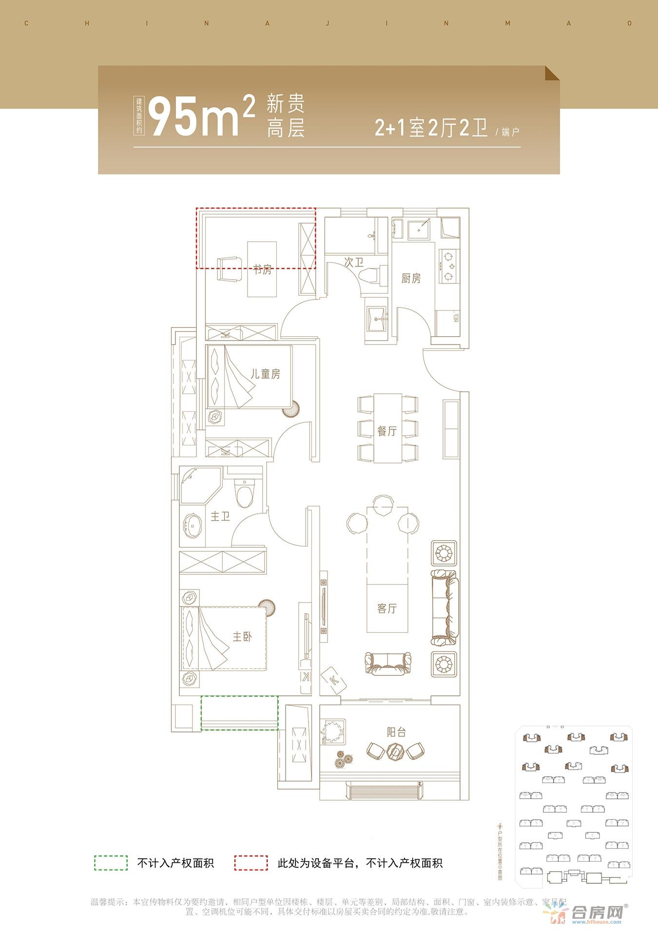 三室两厅两卫,整体户型方正,客厅与餐厅一体化设计,活动区域开阔,并且客厅连接南向阳台,居住舒适度高,采光效果较好;全明通透户型,书房面积半赠送,主卧南向飘窗不计入产权面积,性价比高。