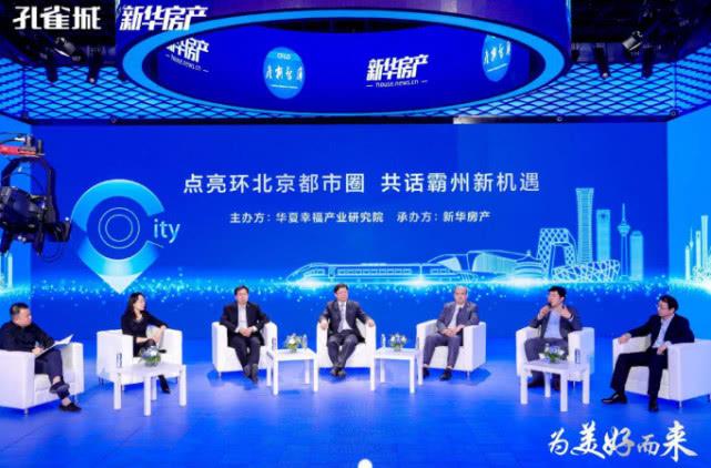 专家解读京津冀都市圈 人口和制度驱动下霸州潜力大