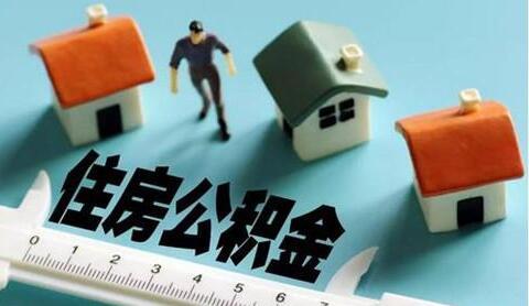 安徽省住房公积金超七成用于购买90-144平米住房