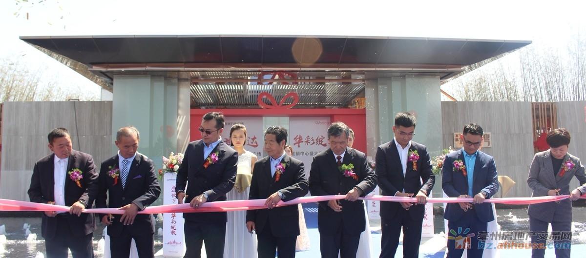 现场直击:亳州谯城万达广场营销中心盛大开放 欢迎品鉴