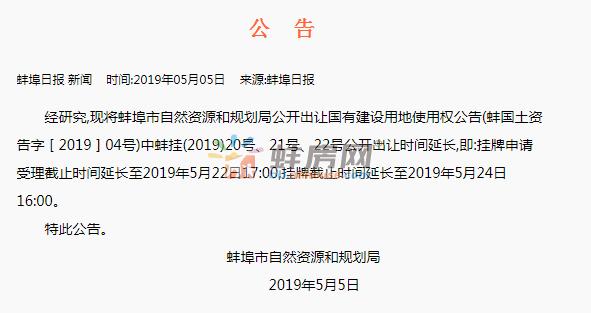 延期!蚌埠高新区三宗178.35亩居住地挂牌延长!