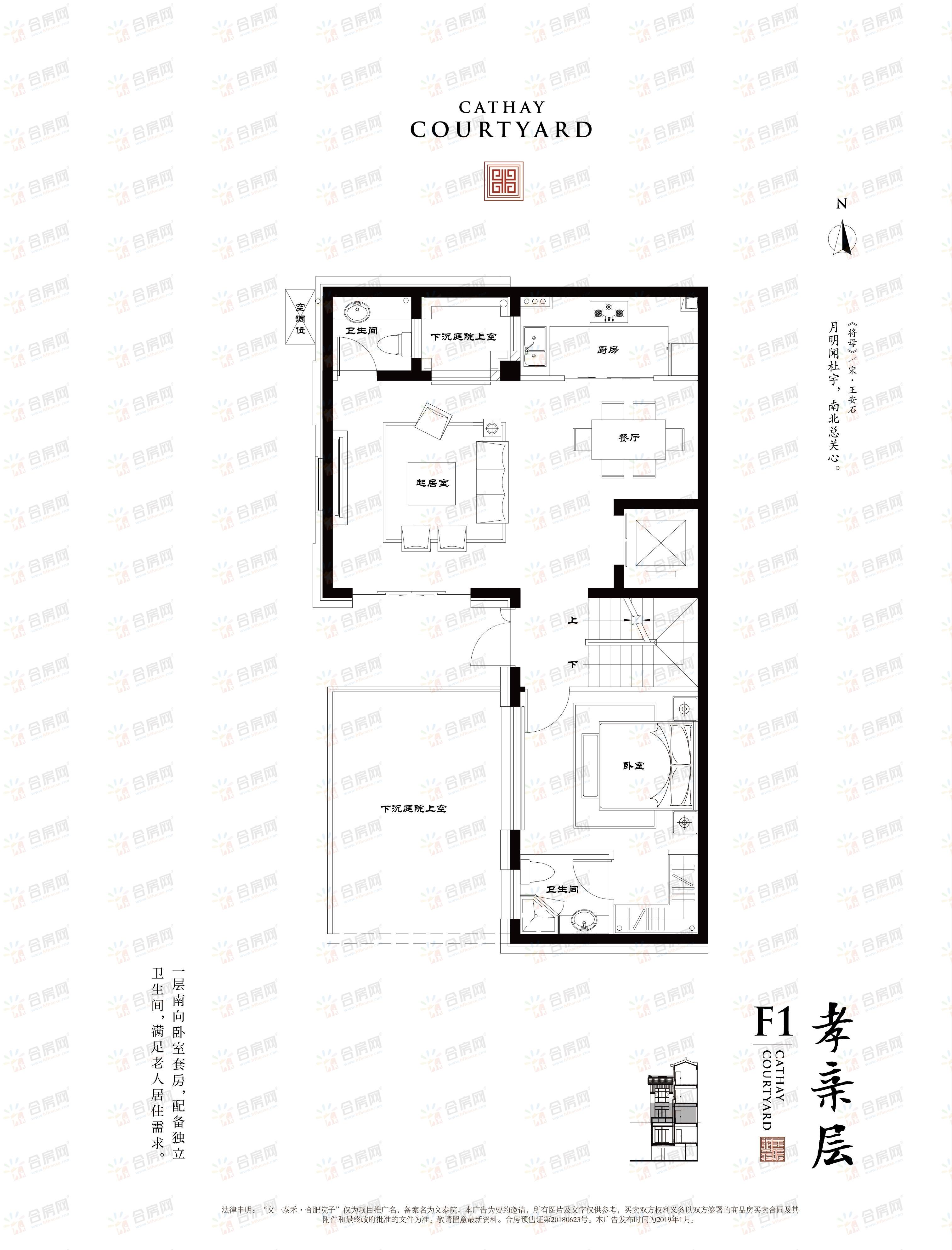 一层南向卧室套房,配备独立卫生间,满足老人居住需求。