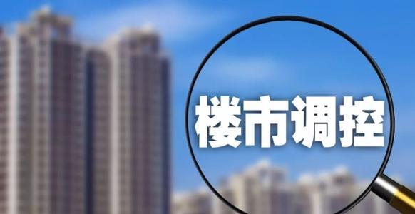 苏州升级版楼市调控政策落地 多城楼市或加码调控