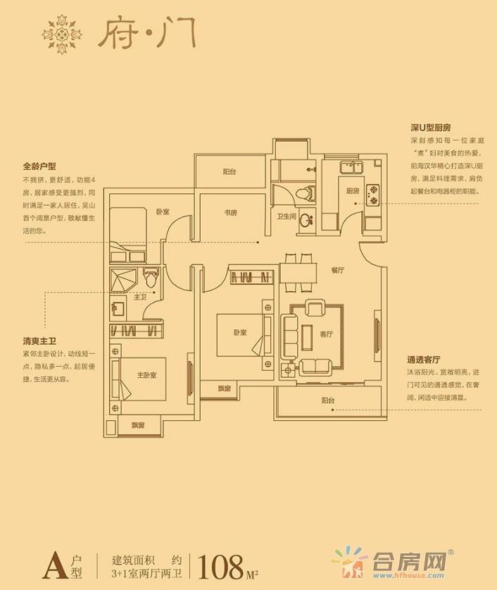 户型方正,双卧朝南,主卧自带卫浴系统。朝北书房可改造成卧室,空间更灵动。