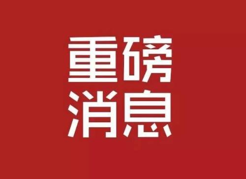 起始价8.1亿 芜湖1902号宗地6.11拟出让