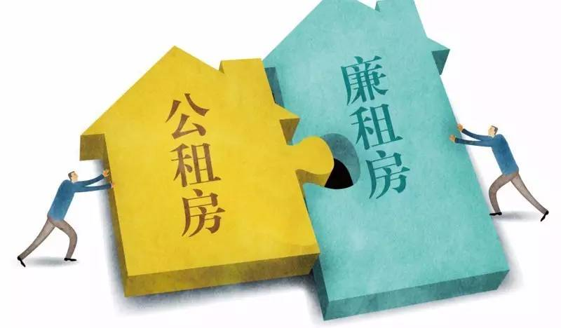 四部委印发意见规范公租房:分类合理确定准入门槛