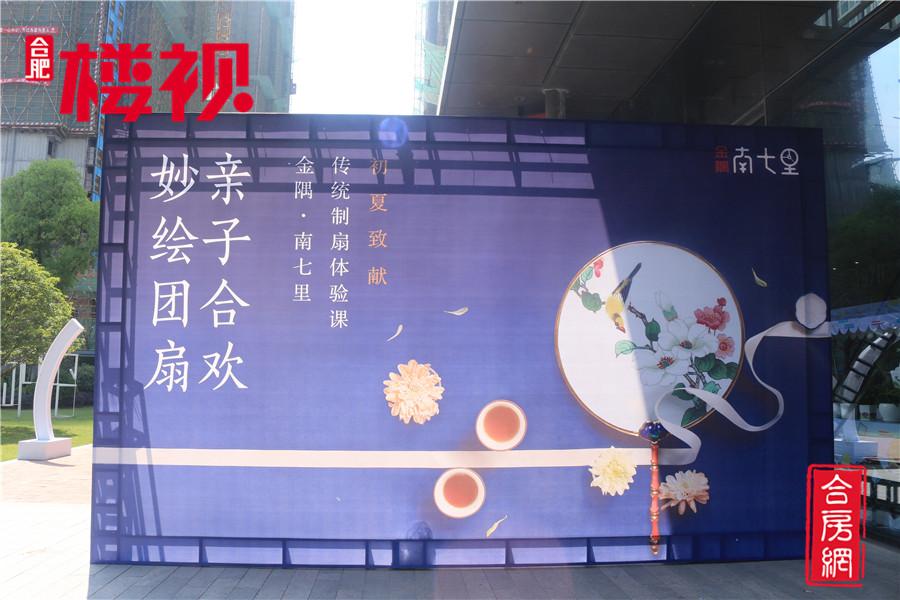 妙绘团扇 亲子合欢 | 金隅南七里传统制扇体验课初夏致献