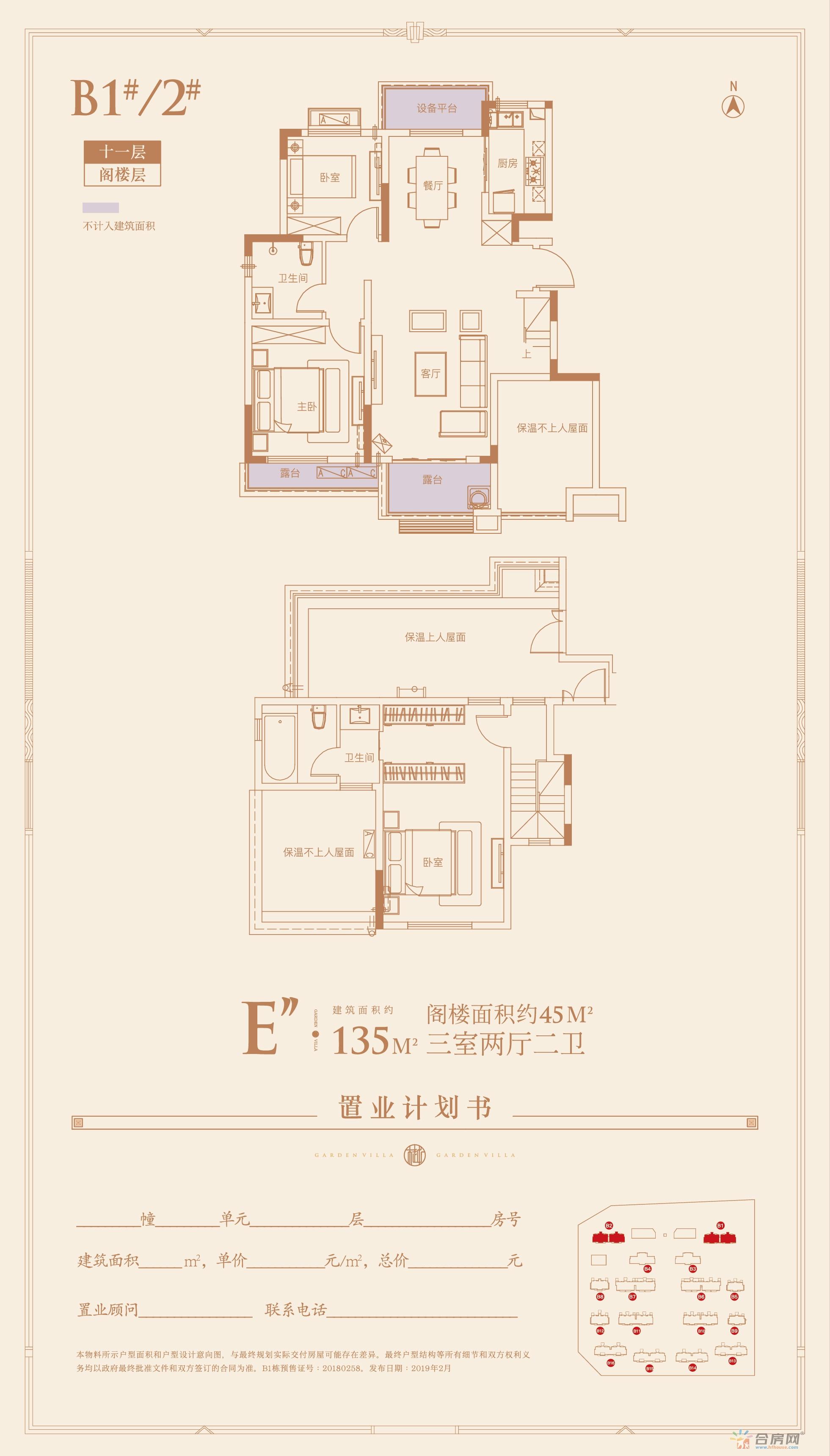 信达万振东方樾府 _3室2厅2卫0厨