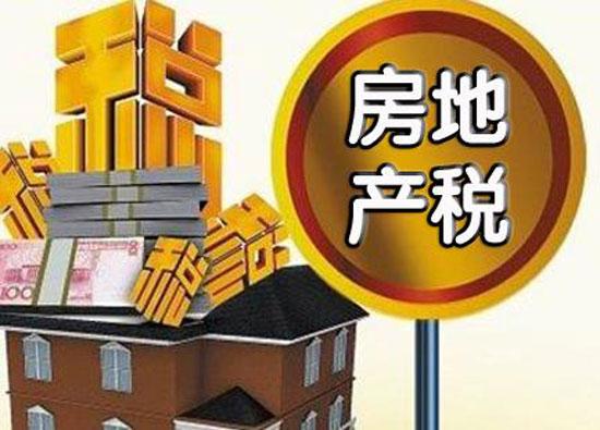 探讨房地产税:关于开征房地产税的依据和意义
