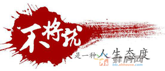 20190521 <a href='http://newhouse.bb.ahhouse.com/4892/' target='_blank' style='color:red;text-decoration:underline;'>智慧锦城</a>软文(生活) 0523推送131.png