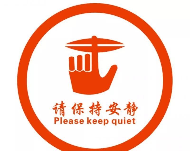 中高考将至请您按下静音键 建筑工地等为重点禁噪区