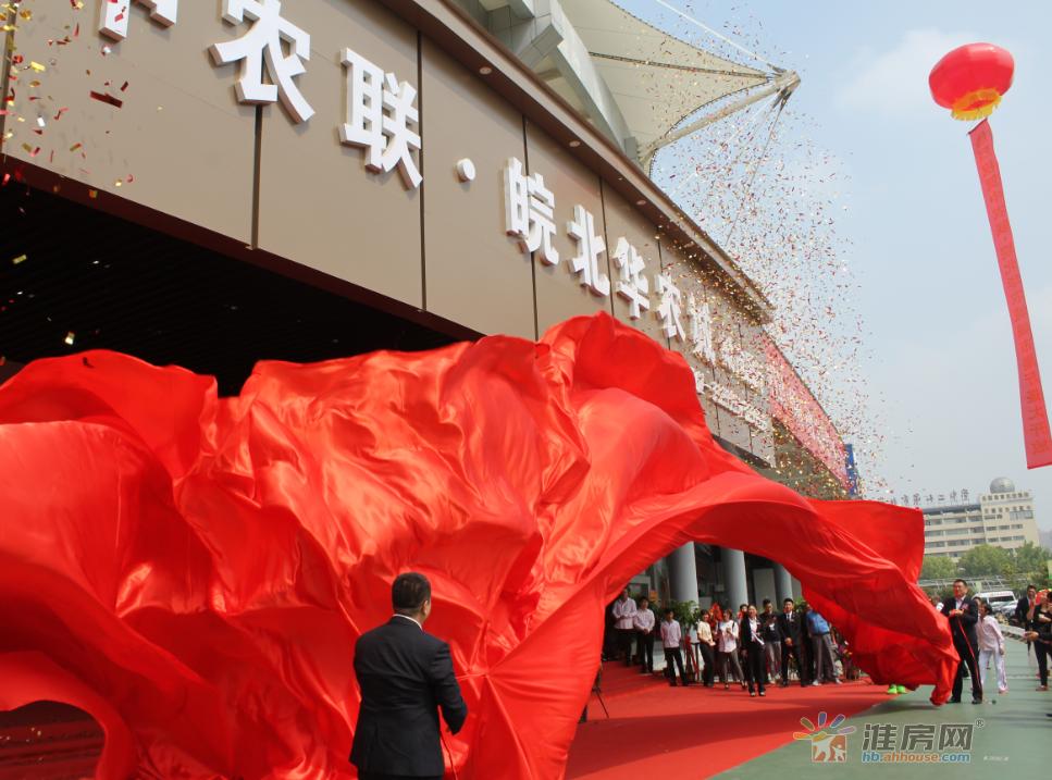 为蝶变皖北农商时代而来!中农联·皖北华农城城市展厅盛大开放!