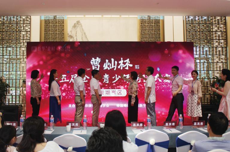"""第五届""""曹灿杯""""全国朗诵大赛巢湖赛区正式启动"""